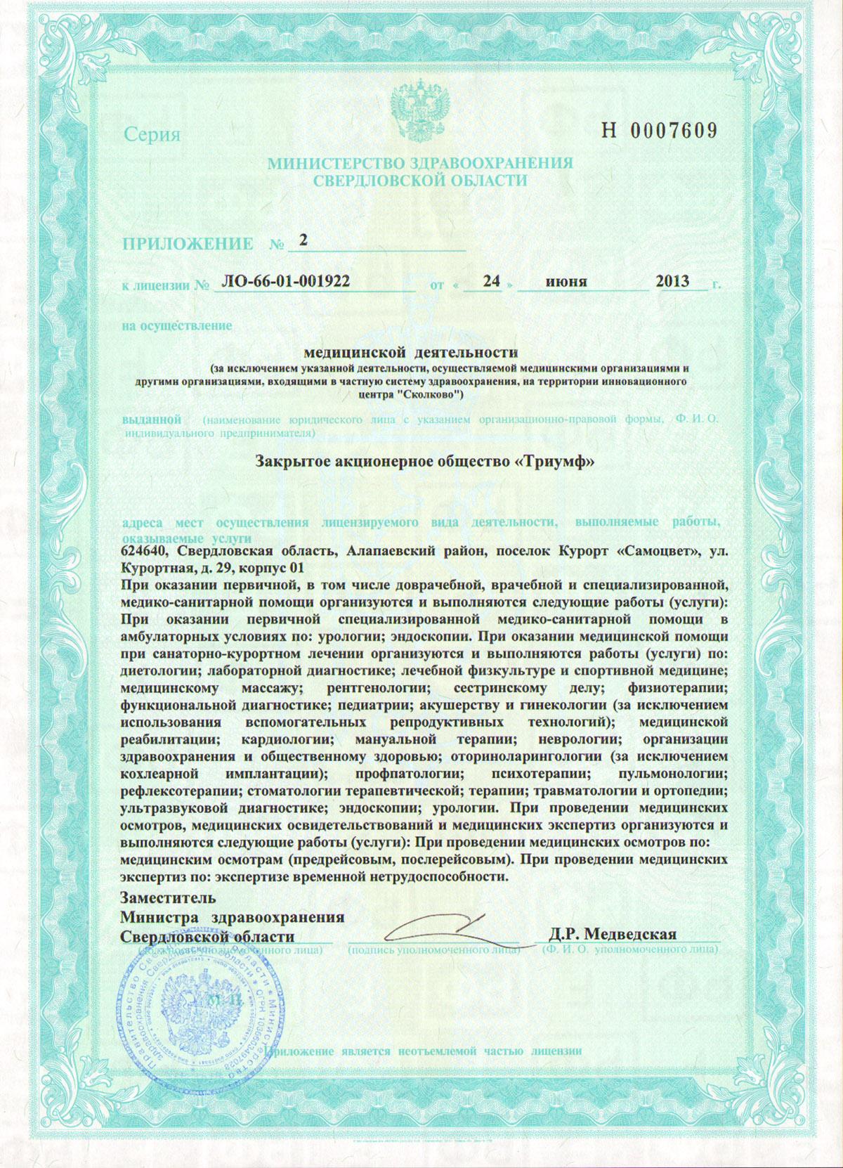 Купить авиабилеты в алапаевске билеты самолет анапа новосибирск